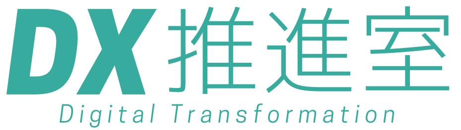 デジタルトランスフォーメーション推進室|IT活用のためのオンライン窓口