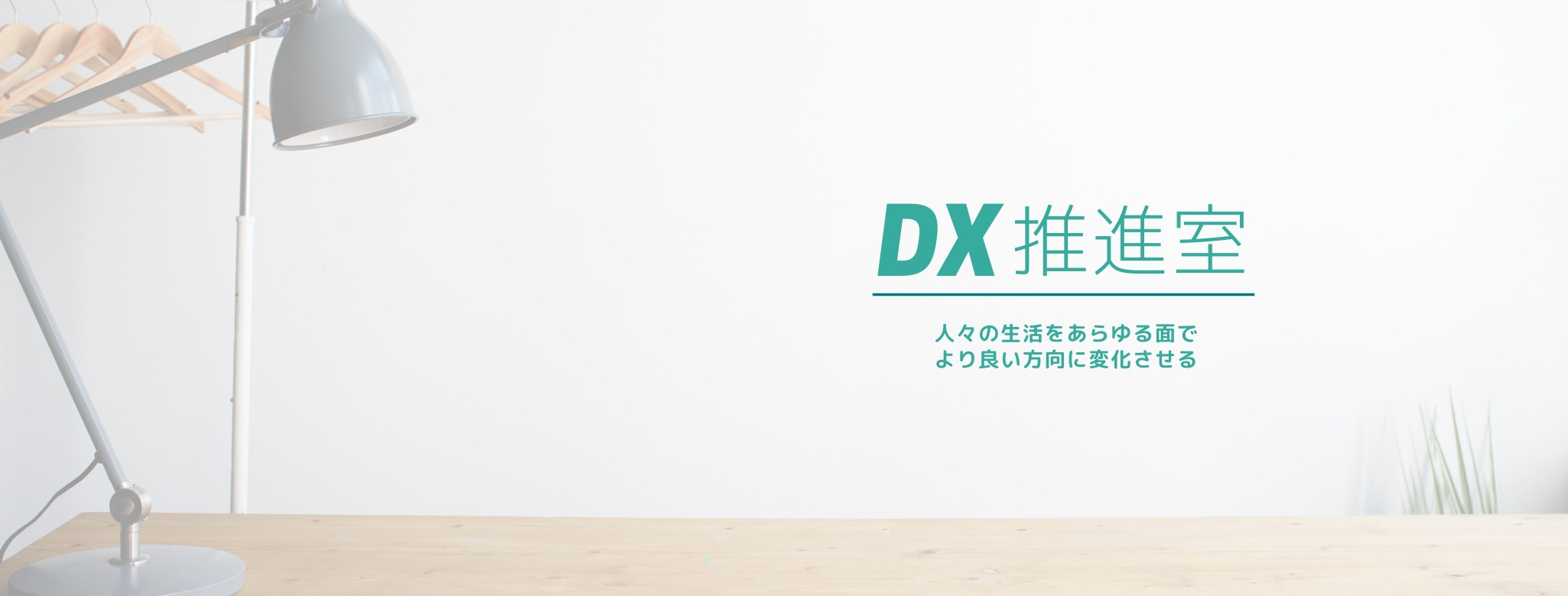 DX推進室_ヘッダー